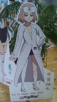 Fukayuki