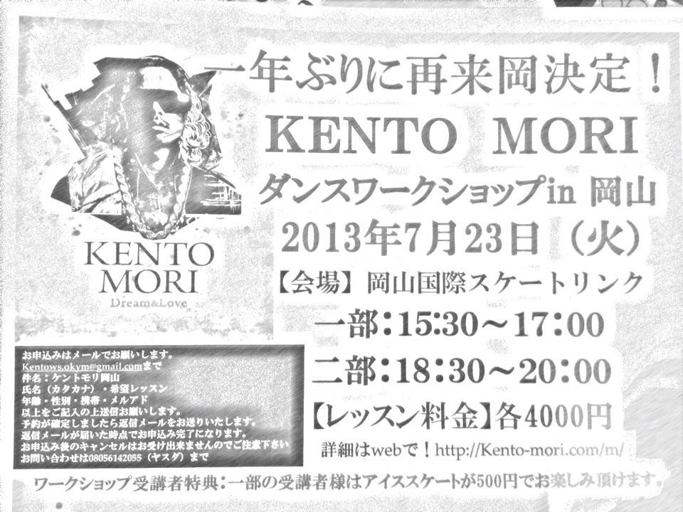 Kentomori2013