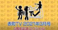 Tv20213
